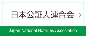 日本公証人連合会